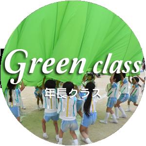 Green(年長クラス)のイメージ