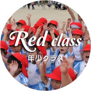 Red(年少クラス)のイメージ